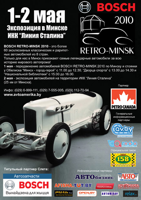 «BOSCH-Ретро-Минск 2010»